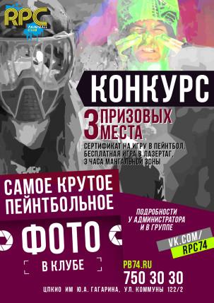 FOTO_konkurs